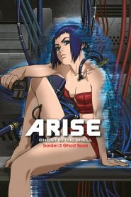 Ghost in the Shell Arise – Border 3 : Ghost Tears (2014)