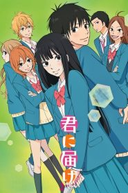 Kimi ni Todoke: From Me to You VF