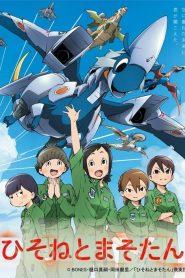 PILOTE DRAGON : Hisone et Masotan