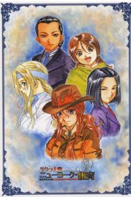 Sakura Wars: New York