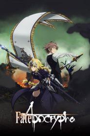 Fate/Apocrypha VF