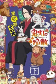 Hozuki's Coolheadedness (Saison 2) Part II