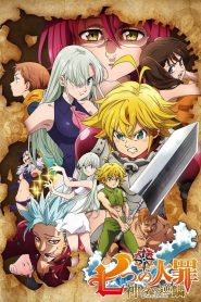 The Seven Deadly Sins Saison 1 VF