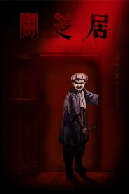 Yamishibai: Japanese Ghost Stories 6