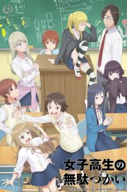 Wasteful Days of High School Girls Saison 1