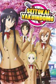 Seitokai Yakuindomo Saison 1
