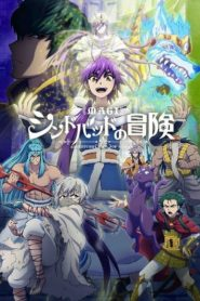 Magi: Adventure of Sinbad (OVA)