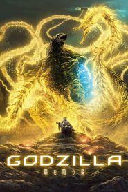 Godzilla: The Planet Eater (2018) VF