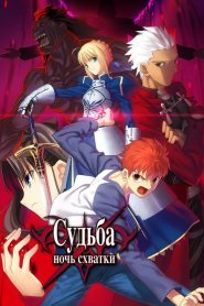 Fate/stay night: Unlimited Blade Works (Movie) (2010) VF