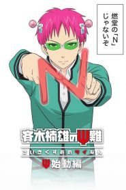 The Disastrous Life of Saiki K.: Reawakened VF