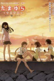 Tamayura: Sotsugyou Shashin Part 2 – Hibiki (2015)