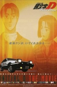 Initial D Third Stage (2001)