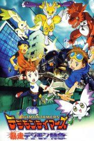 Digimon Tamers: Runaway Locomon (2002)