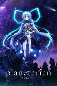 Planetarian – Movie (2016)