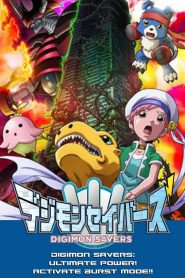 Digimon Savers the Movie: Kyuukyoku Power! Burst Mode Hatsudou!! (2006)