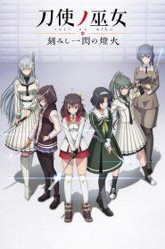 Katana Maidens ~ Tomoshibi OVA