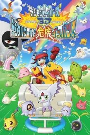 Digimon Savers 3D: Digital World Kiki Ippatsu! (2006)