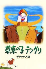 Sougen no Ko Tenguri (1977)