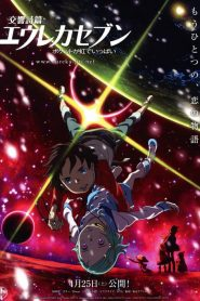 Eureka Seven – good night, sleep tight, young lovers (2009) VF