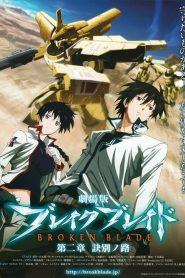 Broken Blade 2 (2010)