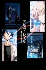 Arve Rezzle: Kikaijikake no Yousei-tachi (2013)