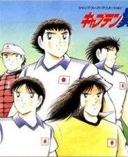 Captain Tsubasa: Saikyou no Teki! Holland Youth OAV (1996)