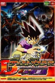 Duel Masters Movie 1: Yami no Shiro no Maryuuou (2005)