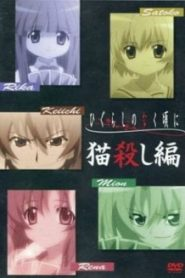 Higurashi no Naku Koro ni: Nekogoroshi-hen (2007)