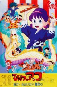 Himitsu no Akko-chan: Umi da! Obake da!! Natsu Matsuri (1989)