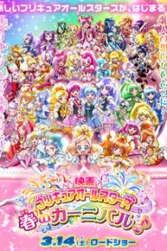 Precure All Stars Movie: Haru no Carnival♪ (2015)