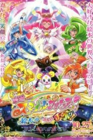 Smile Precure! Movie: Ehon no Naka wa Minna Chiguhagu! (2012)