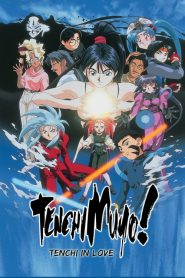 Tenchi Muyo! In Love (1996)