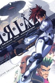 Iria: Zeiram The Animation OAV VF