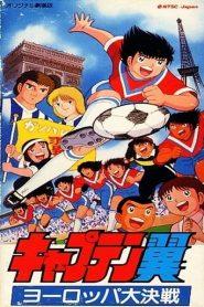 Captain Tsubasa: Europe Daikessen (1985)