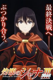Shakugan no Shana S OVA