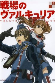 Valkyria Chronicles: Theater Spécial