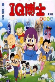 Dr. Slump and Arale-chan: Hoyoyo! Dream Metropolitan Mecha Police (1985)