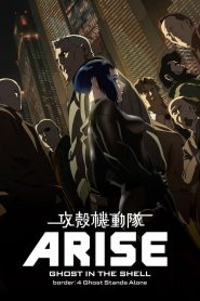 Ghost in the Shell: Arise – Border:4 Ghost Stands Alone (2014) VF