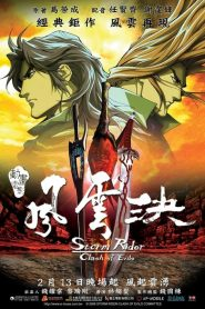 Storm Rider: Clash of the Evils (2008) VF