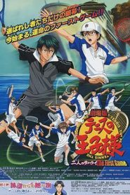 Tennis no Ouji-sama: Futari no Samurai – The First Game (2005)
