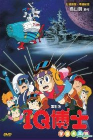 Dr. Slump: Hoyoyo! Space Adventure (1982)