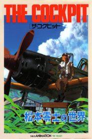 The Cockpit OVA