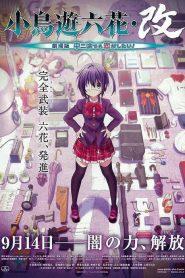 Takanashi Rikka Kai: Chuunibyou demo Koi ga Shitai! Movie Lite (2013)