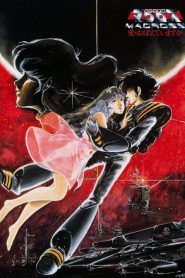 Macross: Do You Remember Love? (1984)
