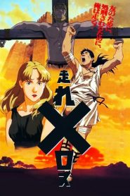 Run Melos! (1992)