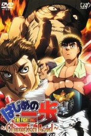 Fighting Spirit: Champion Road (2003)