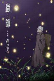 MUSHI-SHI: Suzu no Shizuku (2015)