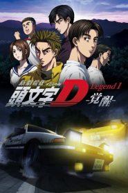 Shin Gekijouban Initial D: Legend 1 – Kakusei (2014)