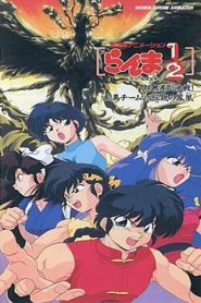 Ranma ½: One Flew Over the Kuno's Nest (1994)