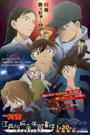 The Disappearance of Conan Edogawa: The Worst Two Days in History Spécial (2014)
